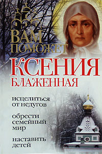 Анна Гиппиус - Вам поможет Ксения Блаженная