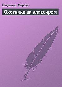Владимир Фирсов -Охотники за эликсиром