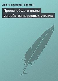 Лев Толстой - Проект общего плана устройства народных училищ