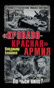 Владимир  Бешанов -«Кроваво-Красная» Армия. По чьей вине?