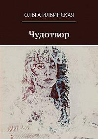 Ольга Ильинская -Чудотвор