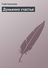 Глеб Алексеев -Дунькино счастье