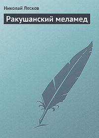 Николай Лесков - Ракушанский меламед