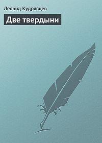 Леонид Кудрявцев -Две твердыни