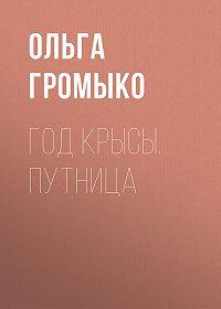 Ольга Громыко -Год Крысы. Путница