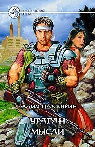 Вадим Проскурин - То, что не должно происходить