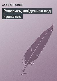 Алексей Толстой -Рукопись, найденная под кроватью
