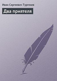 Иван Тургенев -Два приятеля