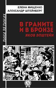 Александр Штейнберг, Елена Мищенко - В граните и в бронзе. Яков Эпштейн