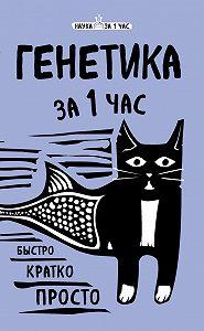 В. Черепенчук -Генетика за 1 час