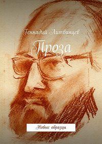 Геннадий Литвинцев -Проза. Новые образцы. Новые образцы