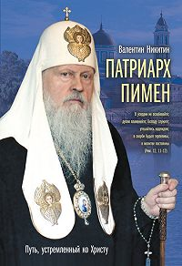 Валентин Никитин -Патриарх Пимен