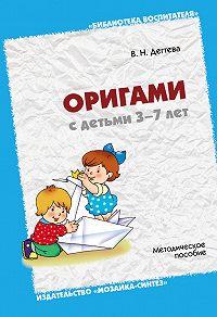 В. Н. Дегтева -Оригами с детьми 3-7 лет. Методическое пособие
