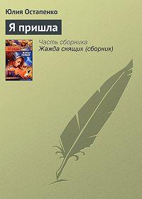 Юлия Остапенко -Я пришла