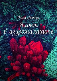 Ольга Гончаръ -Яхонт вазуромалахите