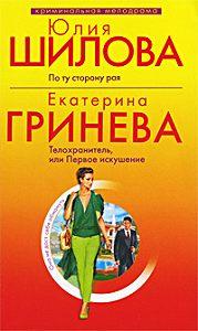Екатерина Гринева -Телохранитель, или Первое искушение