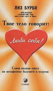Лиз Бурбо - Твое тело говорит «Люби себя!»
