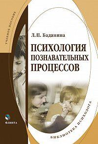 Л. П. Баданина -Психология познавательных процессов