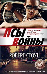 Роберт Стоун -Псы войны