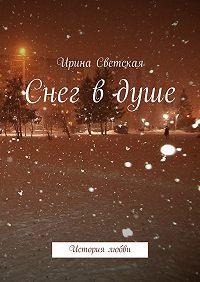 Ирина Светская -Снег вдуше. История любви