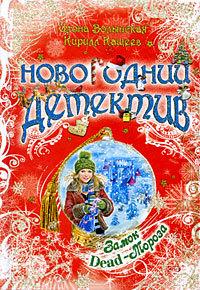 Кирилл Кащеев -Замок Dead-Мороза