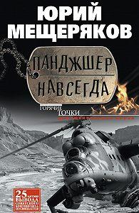 Юрий Мещеряков - Панджшер навсегда (сборник)