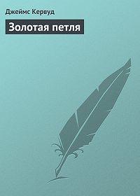 Джеймс Оливер Кервуд -Золотая петля