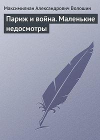 Максимилиан Александрович Волошин -Париж и война. Маленькие недосмотры