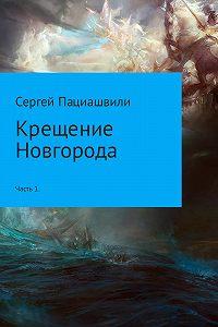 Сергей Пациашвили -Крещение Новгорода. Часть 1