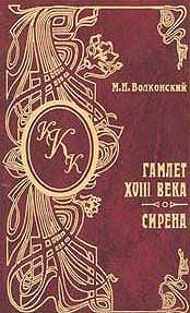 Михаил Волконский - Гамлет XVIII века