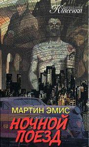 Мартин Эмис -Ночной поезд