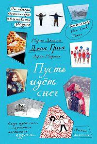 Лорен Миракл -Пусть идет снег (сборник)