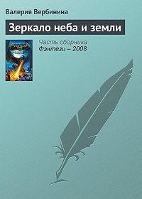 Валерия Вербинина -Зеркало неба и земли