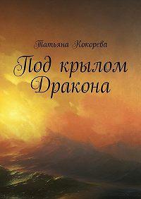 Татьяна Кокорева -Под крылом Дракона