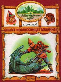 Сергей Сухинов -Секрет волшебницы Виллины