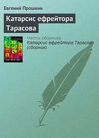 Евгений Прошкин -Катарсис ефрейтора Тарасова