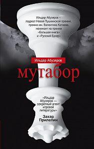 Ильдар Абузяров -Мутабор