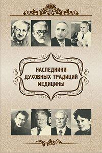 Е. В. Харламов -Наследники духовных традиций медицины