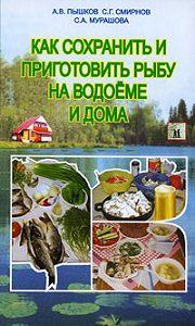 Светлана Анатольевна Мурашова -Как сохранить и приготовить рыбу на водоеме и дома