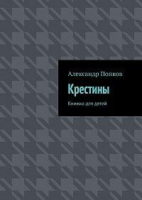 Александр Попков -Крестины. Книжка для детей