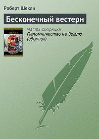 Роберт Шекли -Бесконечный вестерн