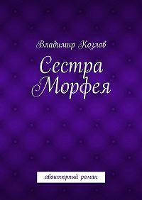 Владимир Козлов - Сестра Морфея