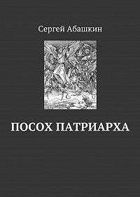 Сергей Абашкин -Посох патриарха