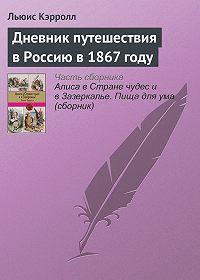 Льюис Кэрролл -Дневник путешествия вРоссию в1867году