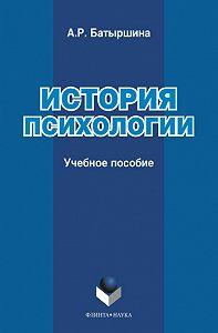 А. Р. Батыршина -История психологии. Учебное пособие