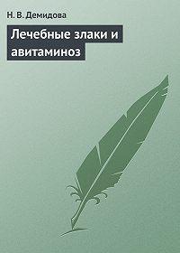 Н. В. Демидова -Лечебные злаки и авитаминоз