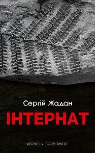 Сергій Жадан -Інтернат