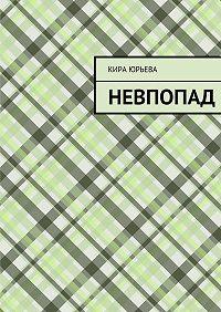 Кира Юрьева - Невпопад