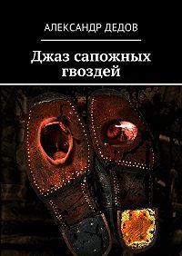 Александр Дедов -Джаз сапожных гвоздей