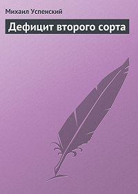 Михаил Успенский -Дефицит второго сорта